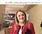 بالصور: زوج النائب أميرة زنكنة يتهمها بالرشوة وشراء منزل فخم بنصف مليون دولار
