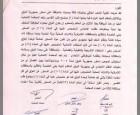 """""""العالم الجديد"""" تنفرد بنشر وثيقة حكم المحكمة الاتحادية القاضي ببطلان استفتاء كردستان"""