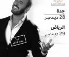 أسباب إلغاء حفل كاظم الساهر بالسعودية.. كلمة السر قطر