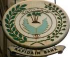 """مصرف الرافدين يفاتح وزارات ودوائر الدولة لتوطين رواتب موظفيهم """"الكترونيا"""""""