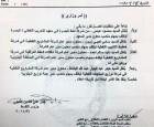 بالوثيقة: اللعيبي يجري تنقلات حساسة في وزارة النفط مع حلول موعد الانتخابات