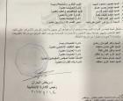 بالوثيقة: مفوضية الانتخابات توفد 12 موظفا الى (الصين) و(لبنان) لـ45 يوما