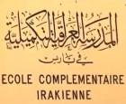فرنسا تُغلق المدرسة العراقية في باريس و(العالم الجديد) تتابع تطورات الحادث
