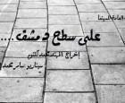 """""""على سطح دمشق"""" يحصد خامس جوائزه"""