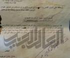 وثيقة سرية لمخابرات صدام تظهر ساعة الصفر لاغتيال المرجع الصدر.. وصلتها بـ(القاعدة)