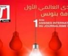 """المنتدى الدولي الأول للصحافة يختتم أعماله في تونس بدعوة الحكام الى اعتبار حرية الصحافة """"مصلحة عليا"""""""