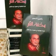 """""""محفة النار"""" دراسة فضائية في شعرية رعد فاضل للناقد ياسين النصير"""