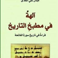 عرض لكتاب آلهة في مطبخ التاريخ