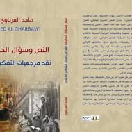 النص وسؤال الحقيقة.. جديد الكاتب (ماجد الغرباوي)