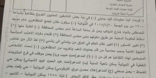 بالوثيقة: الاستخبارات تلاحق نشطاء أطلقوا (هاشتاغ) في الديوانية