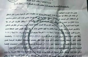 بالوثائق: العبادي يلغي المخصصات المالية للقوات المسلحة في موازنة ٢٠١٨
