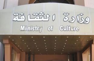 """بالأسماء.. """"ثورة بطيئة"""" ضد فساد وزارة الثقافة.. وعقوبات بحق كبار المسؤولين"""