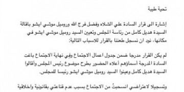 """بالوثيقة: عضو """"أمناء شبكة الاعلام"""" يطعن باقالة هديل كامل بعد أيام من ترؤسها المجلس"""