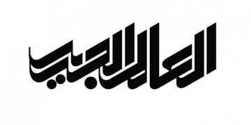 """أسرة """"العالم الجديد"""" تعتذر لقرائها عن الخلل في موقعها الالكتروني بسبب التطوير"""