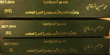 الجامعة اللبنانية تمنح أعلى تقدير درجة دكتوراه لباحث عراقي في علم الاجتماع