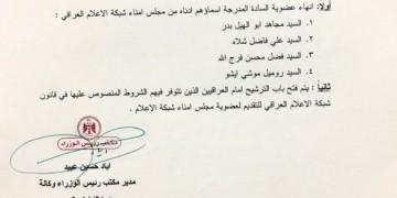 بالوثيقة: العبادي ينهي عضوية أمناء شبكة الاعلام العراقي ويفتح باب الترشيح لجدد