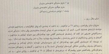 """بالوثيقة: لاهور جنكي يدعو بارزاني وطالباني للتحقيق بـ""""أحداث 16 أكتوبر"""""""