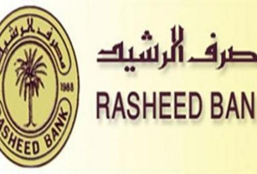 الرشيد يعلن عن فتح المقر الاداري للمصرف في الموصل