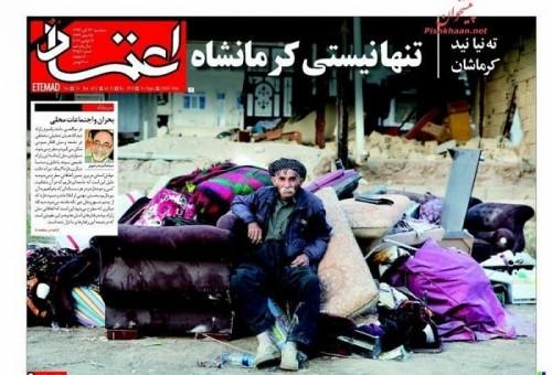 الصحف الإيرانية تتضامن مع الأكراد بلغتهم