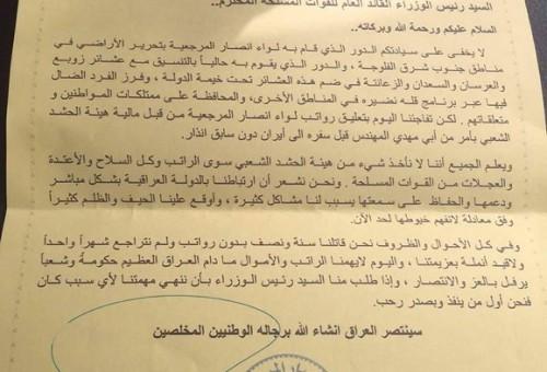بالوثائق: أبو مهدي المهندس يأمر بقطع رواتب الفصائل التابعة للمرجعية.. والعبادي يوجه بالتحقيق