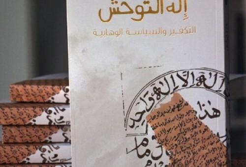حوار مع الباحث البحريني علي الديري حول جديده (إله التوحش)