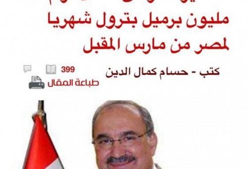 صحيفة الأهرام: سفير العراق يقول بلاده ستزود مصر بمليون برميل نفط يوميا بدءا من اذار المقبل