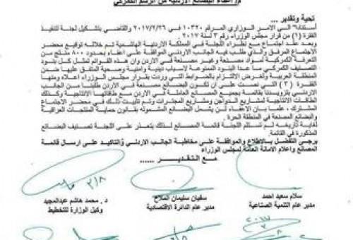 بالوثيقة: العراق يعفي 800 منتج اردني من الرسوم الجمركية