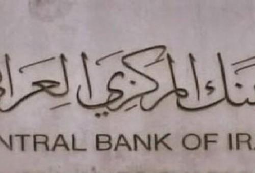 البنك المركزي يدعو الى عدم اعتماد معلومات مجهولة بفرض غرامات على المصارف