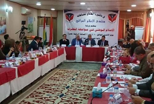 منتدى الاعلام العراقي يطلق نشاطاته من أربيل بمواجهة التطرف