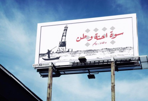 ناشطون مدنيون لـلعالم الجديد: بعد نجاحها في ميسان نعمل على تكرار مبادرة هلا بيكم.. في محافظات أخرى