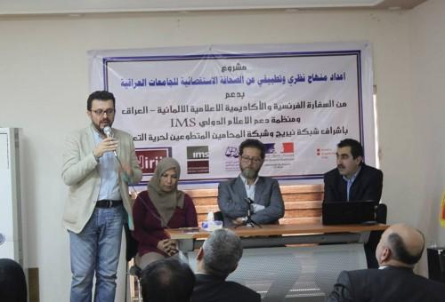 شبكة نيريج تطلق مشروعها للصحافة الاستقصائية بالجامعات العراقية