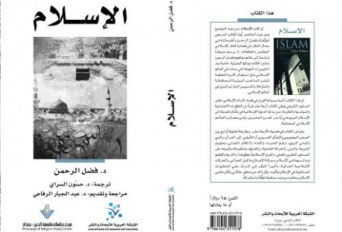 صدور الترجمة العربية لكتاب الاسلام لفضل الرحمن[1]