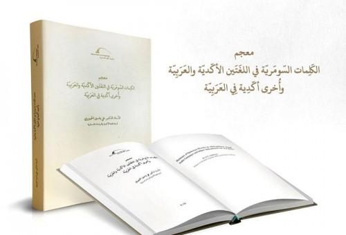 مصر تهدي العراق معجم الكلمات السومرية والأكدية في اللغة العربية