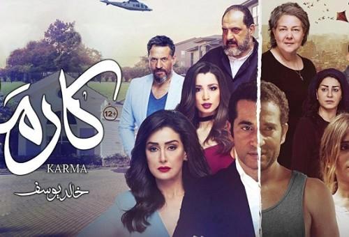 عمرو سعد يكشف مفاجأة حول فيلمه كارما الممنوع من العرض