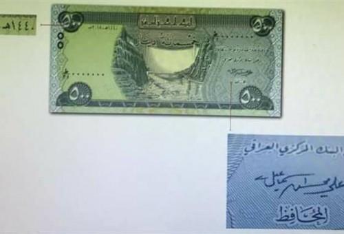 مصادر إقتصادية: 90 مليار دينار كلفة العملة الجديدة