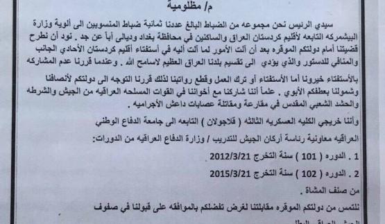 بالوثيقة: ضباط بالبيشمركة يطالبون العبادي بضمهم الى صفوف الجيش العراقي