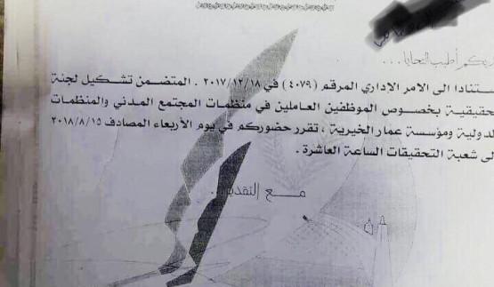 بالوثيقة والأسماء.. محافظة ميسان تستدعي 17 ناشطا مدنيا.. وهم يرفضون الضغط عليهم بسبب وظائفهم الحكومية